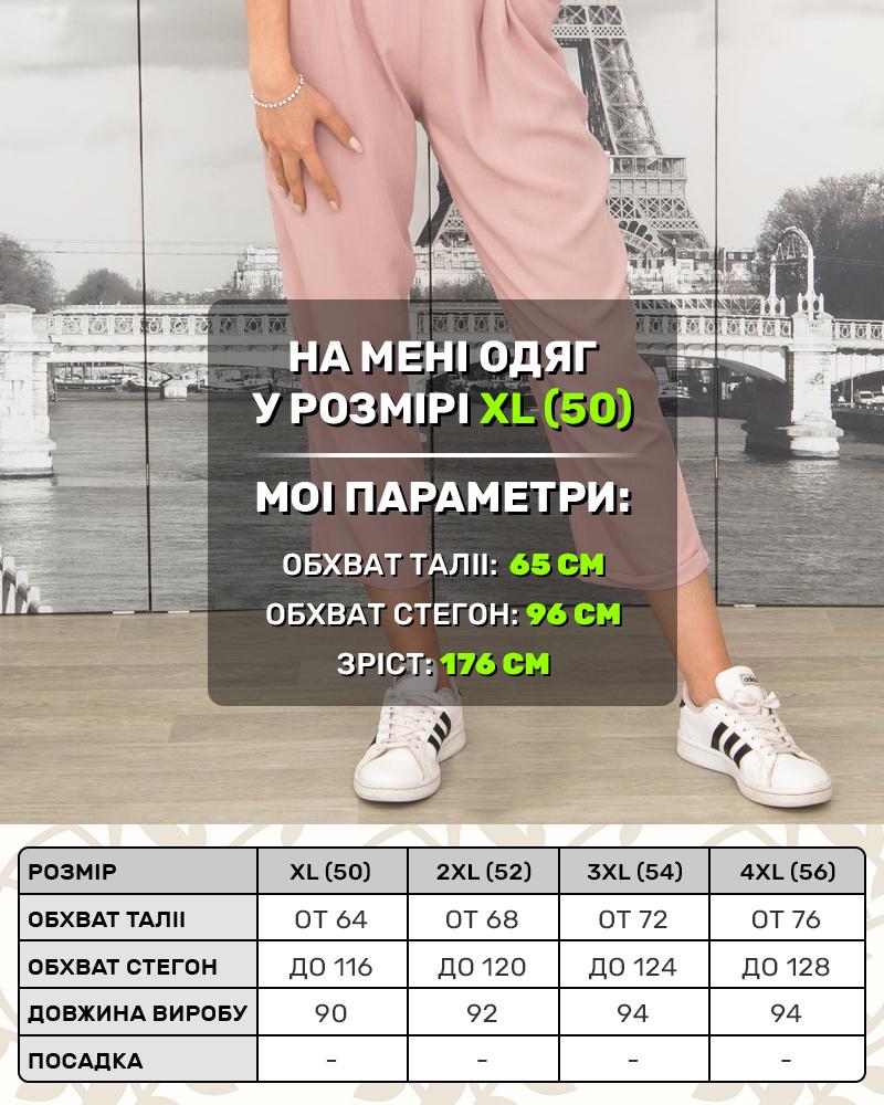 Штани 003 на гумці 50 - 56 колір: рожевий - 8