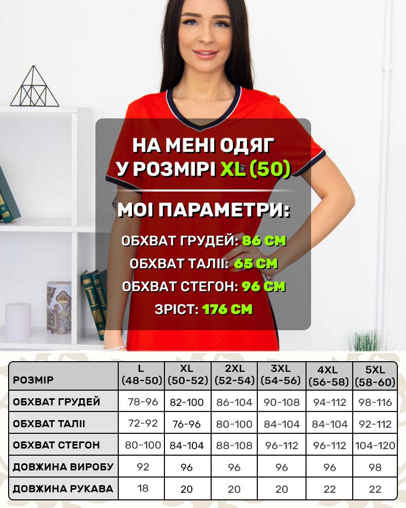 Сукня Fassion трикотажна, 100% бавовна 48 - 58, колір: червоний - 4