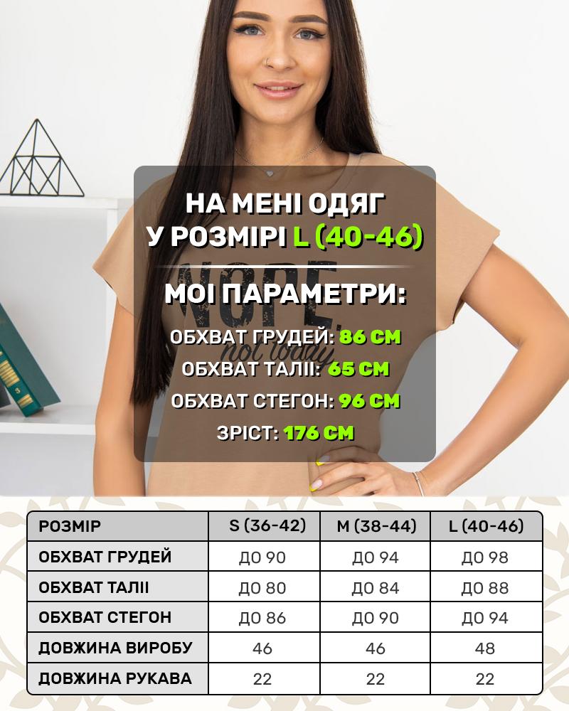 Футболка - топ NOPE 42 - 46 колір: бежевий - 5