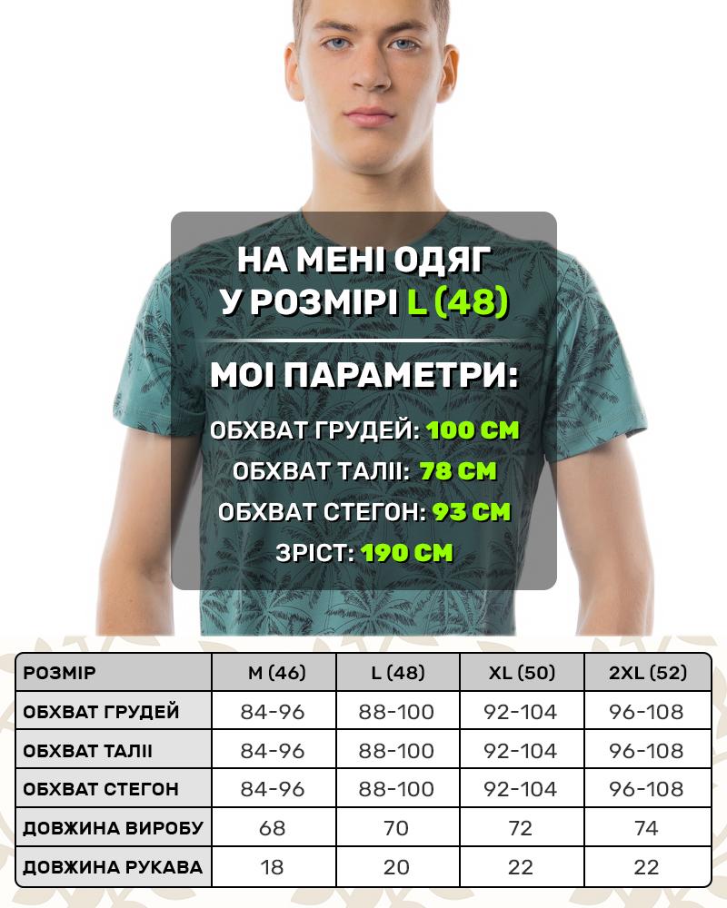 Футболка рисунок: Пальма 46 - 52 цвет: зеленый - 5