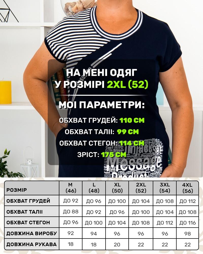 Платье полоска Message , р-р: 46- 56, цвет: синий - 7