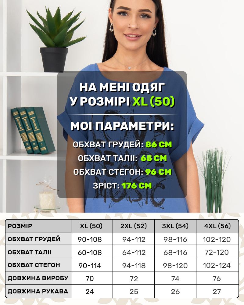 Блузка однотонна LOVE 50 - 56, колір: синiй - 6