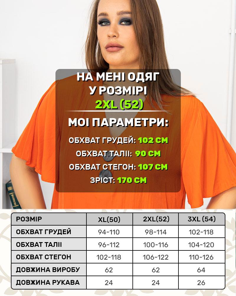 Блузка на двух пуговицах р-р: 50 - 56 цвет: кирпичный - 7