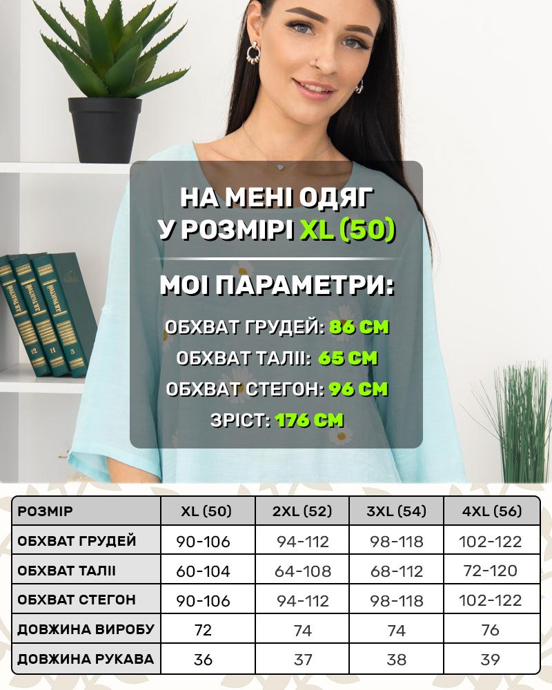 Блузка вишивка Ромашка 50 - 56, колір: бірюзовий - 7