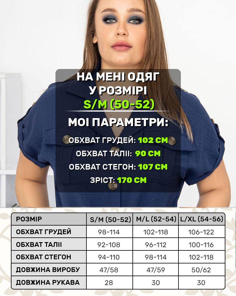 Блузка на пуговицах и завязке с карманами р-р: 50 - 54 цвет: синий - 7